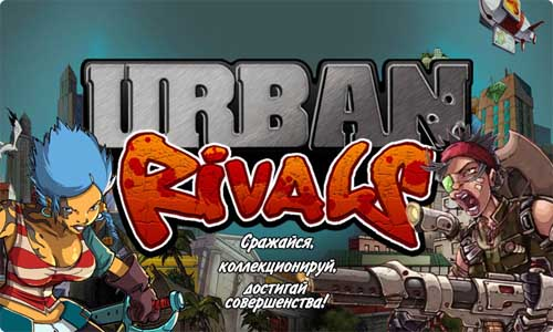 urban rivals обзор