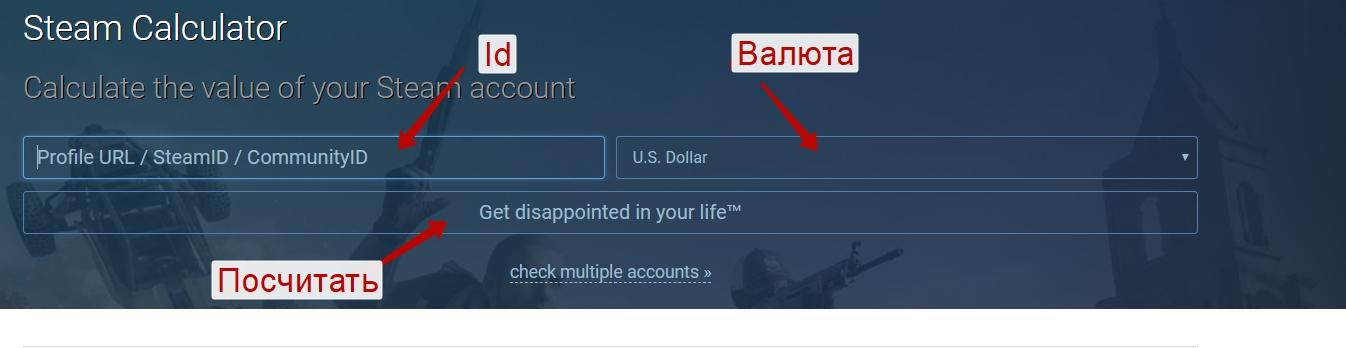 Как узнать сколько стоит мой аккаунт Steam?