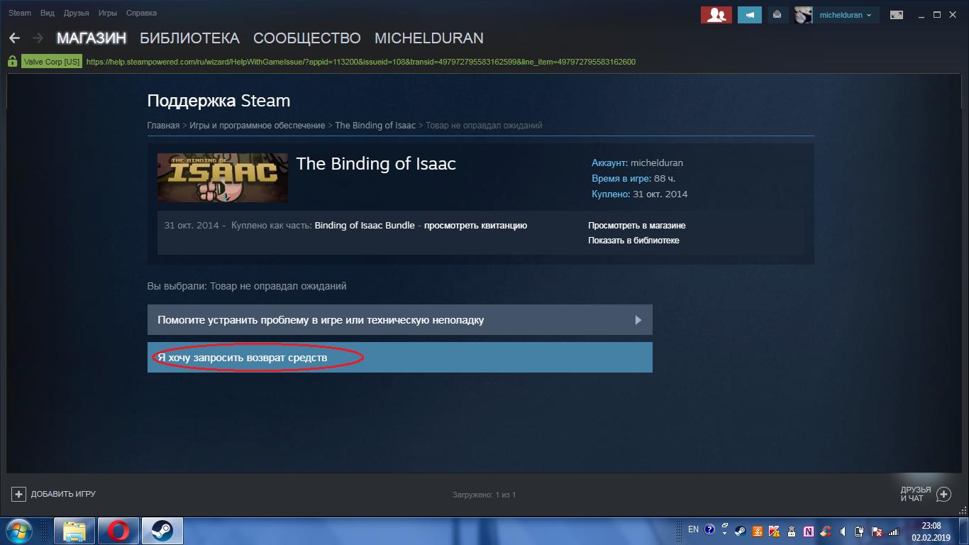 Возврат средств в Steam