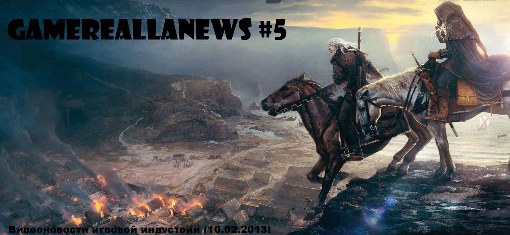 gamereallanews 5