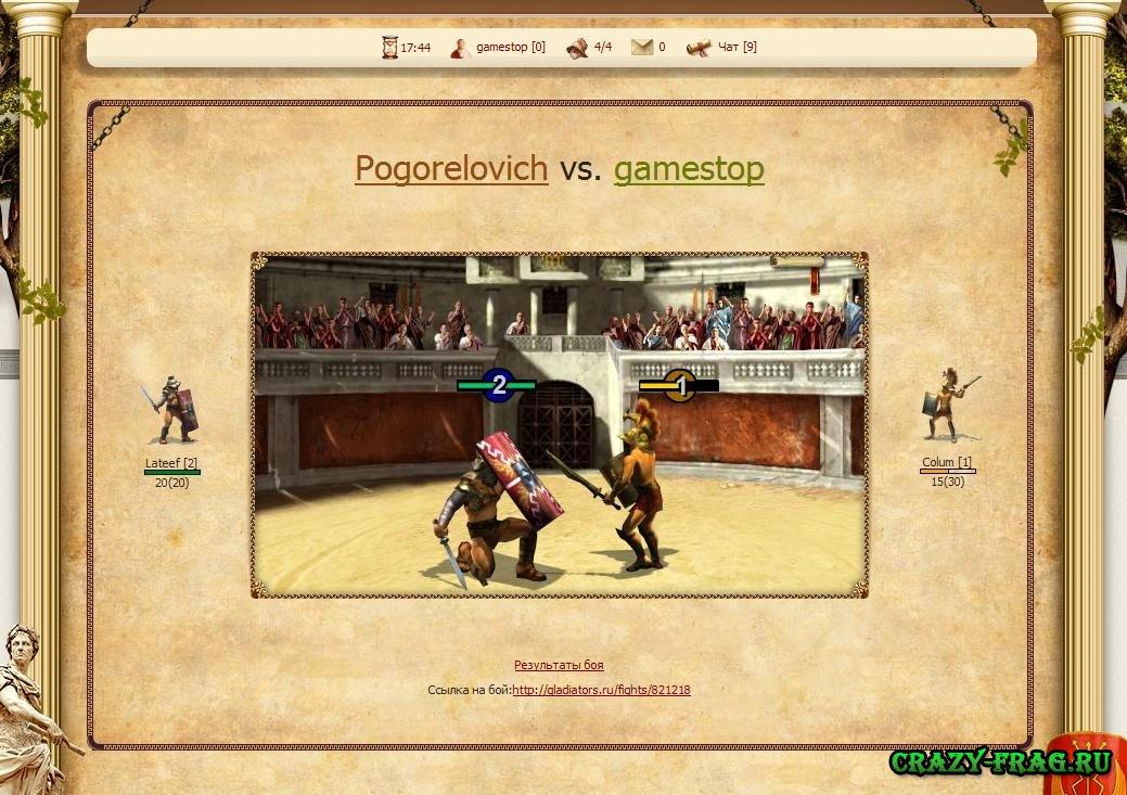 Онлайн игры гладиатор